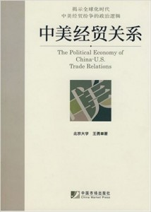 The Political Economy of China-U.S. Trade Relations