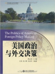 The Politics of American Foreign Policy Making
